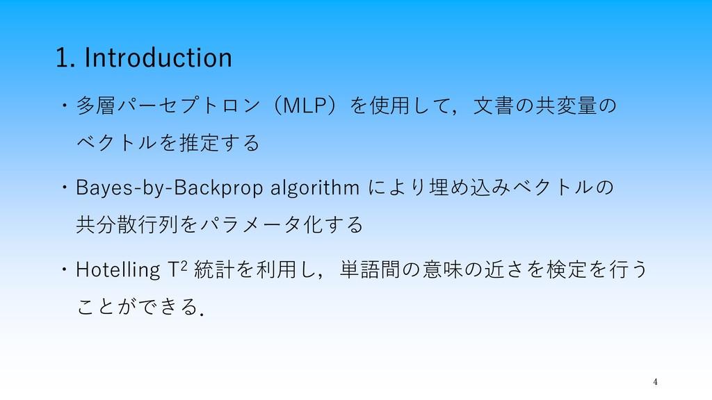 1. Introduction ・多層パーセプトロン(MLP)を使用して,文書の共変量の ベク...