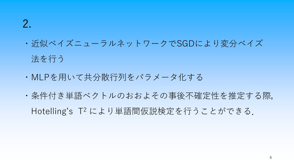 2. ・近似ベイズニューラルネットワークでSGDにより変分ベイズ 法を行う ・MLPを用いて共...