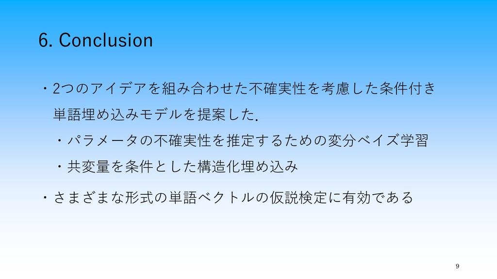 6. Conclusion 9 ・2つのアイデアを組み合わせた不確実性を考慮した条件付き 単語...