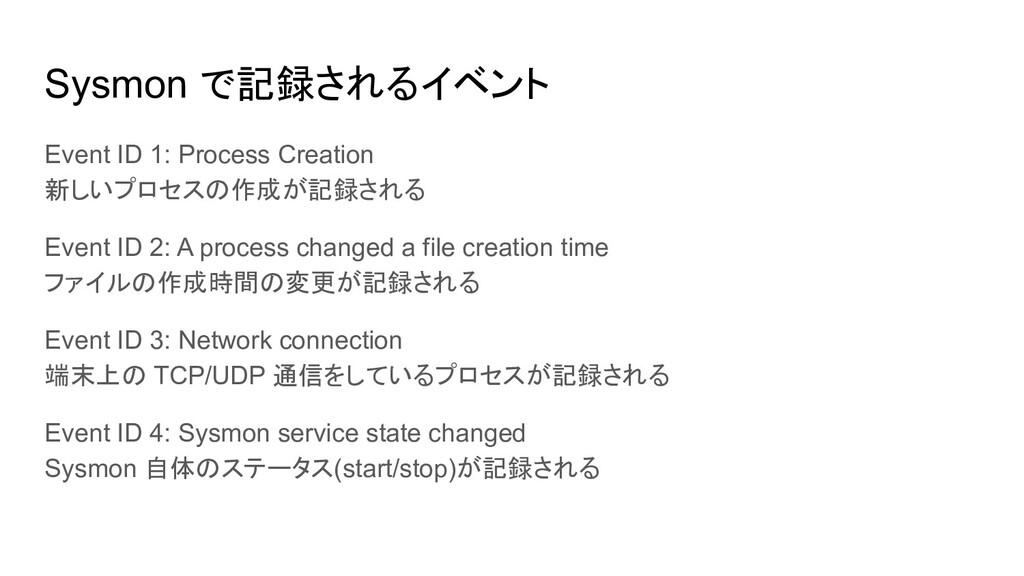 Sysmon で記録されるイベント Event ID 1: Process Creation ...