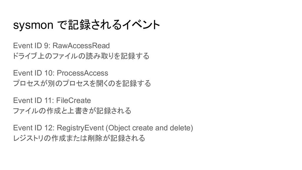 Event ID 9: RawAccessRead ドライブ上のファイルの読み取りを記録する ...