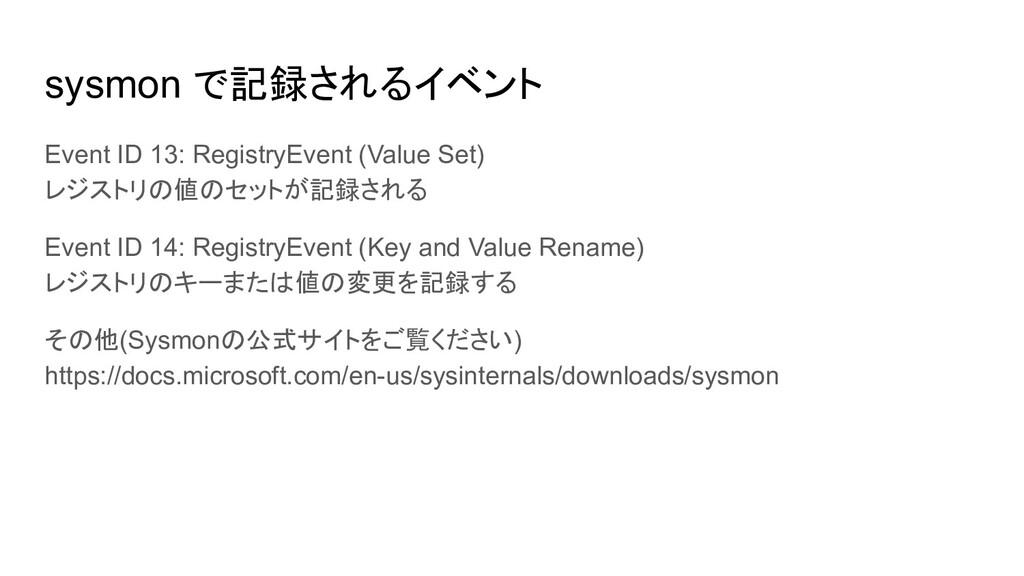Event ID 13: RegistryEvent (Value Set) レジストリの値の...