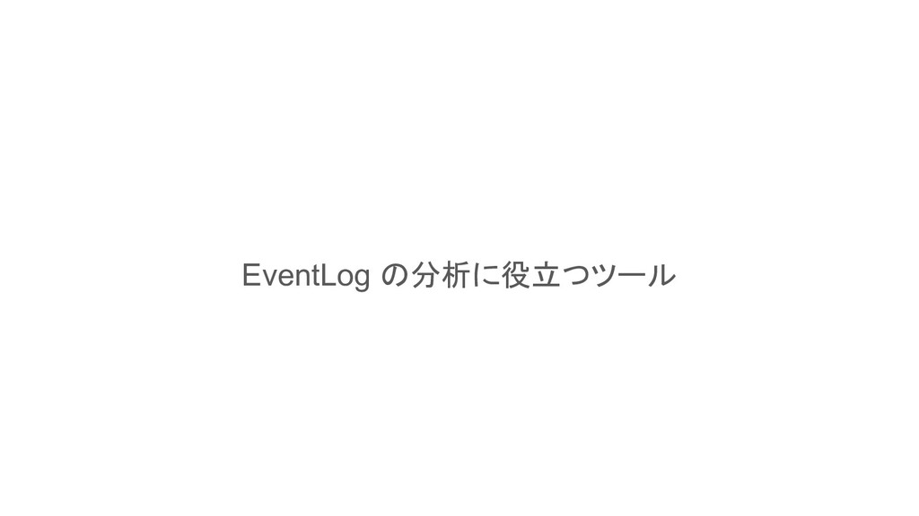 EventLog の分析に役立つツール