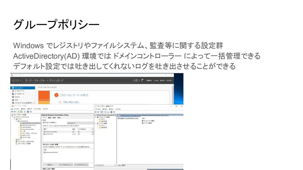 グループポリシー Windows でレジストリやファイルシステム、監査等に関する設定群 Act...