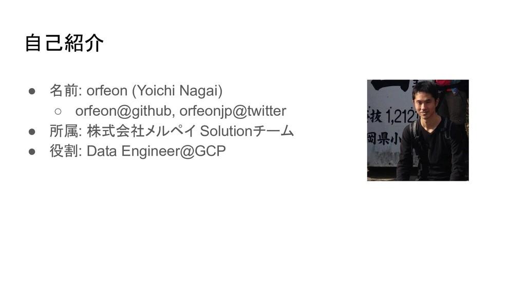 自己紹介 ● 名前: orfeon (Yoichi Nagai) ○ orfeon@githu...