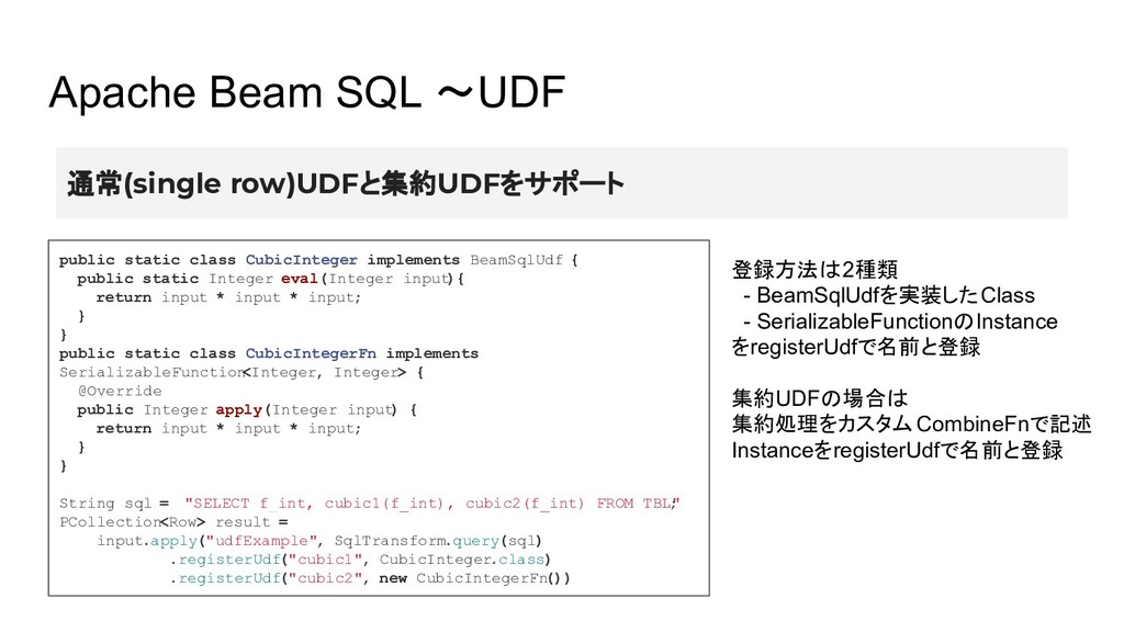 Apache Beam SQL 〜UDF 通常(single row)UDFと集約UDFをサポ...