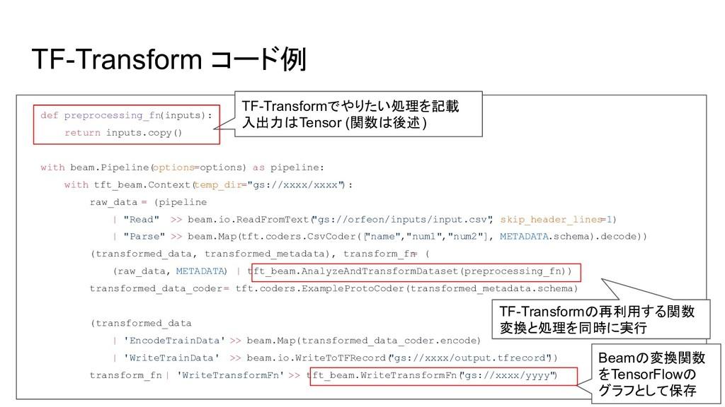TF-Transform コード例 def preprocessing_fn (inputs)...