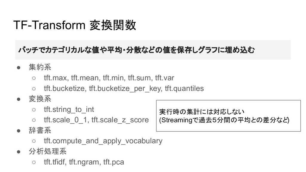 TF-Transform 変換関数 ● 集約系 ○ tft.max, tft.mean, tf...