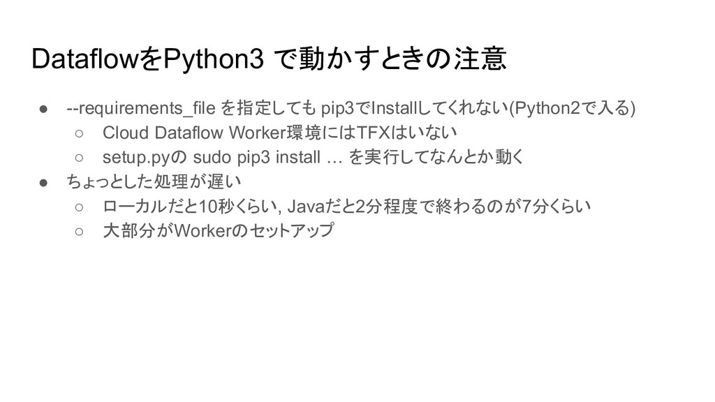 DataflowをPython3 で動かすときの注意 ● --requirements_fil...