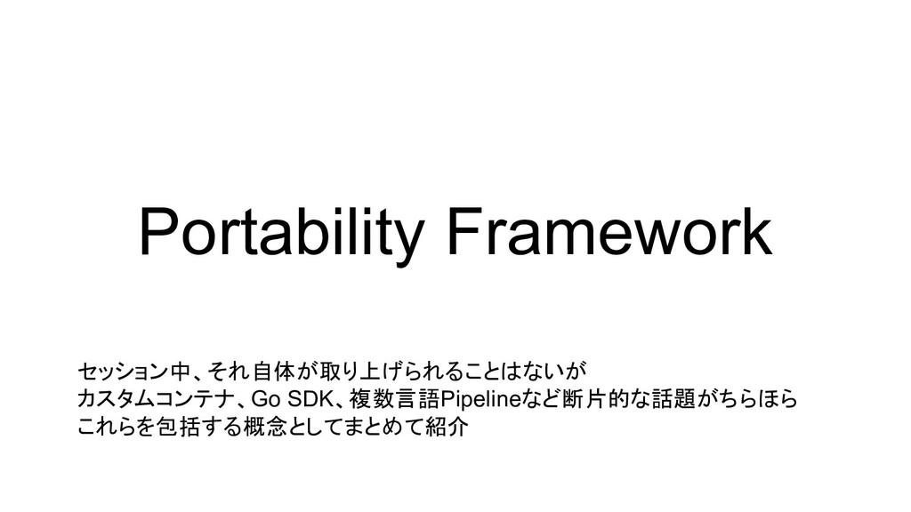 Portability Framework セッション中、それ自体が取り上げられることはないが...
