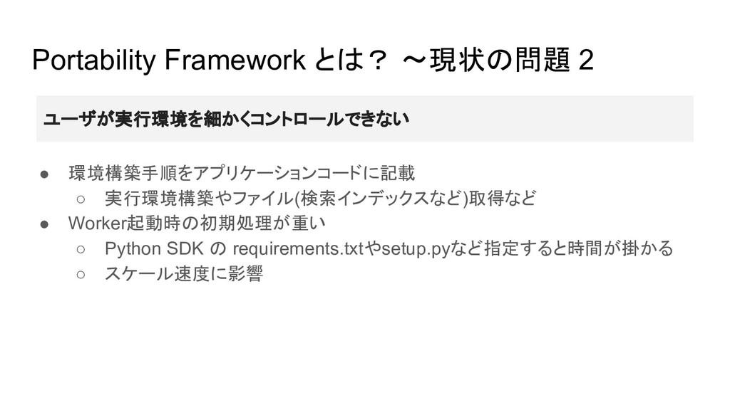 Portability Framework とは? 〜現状の問題 2 ● 環境構築手順をアプリ...