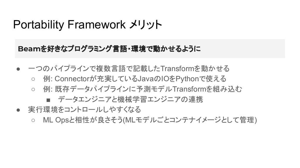 Portability Framework メリット ● 一つのパイプラインで複数言語で記載し...