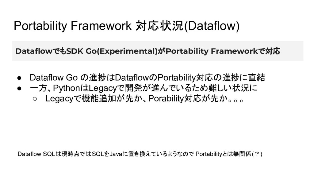 Portability Framework 対応状況(Dataflow) DataflowでもS...