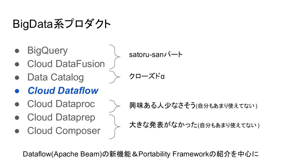 BigData系プロダクト ● BigQuery ● Cloud DataFusion ● D...