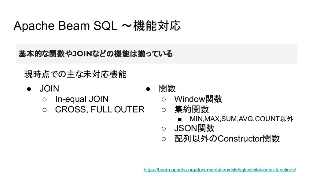 Apache Beam SQL 〜機能対応 基本的な関数やJOINなどの機能は揃っている ● ...