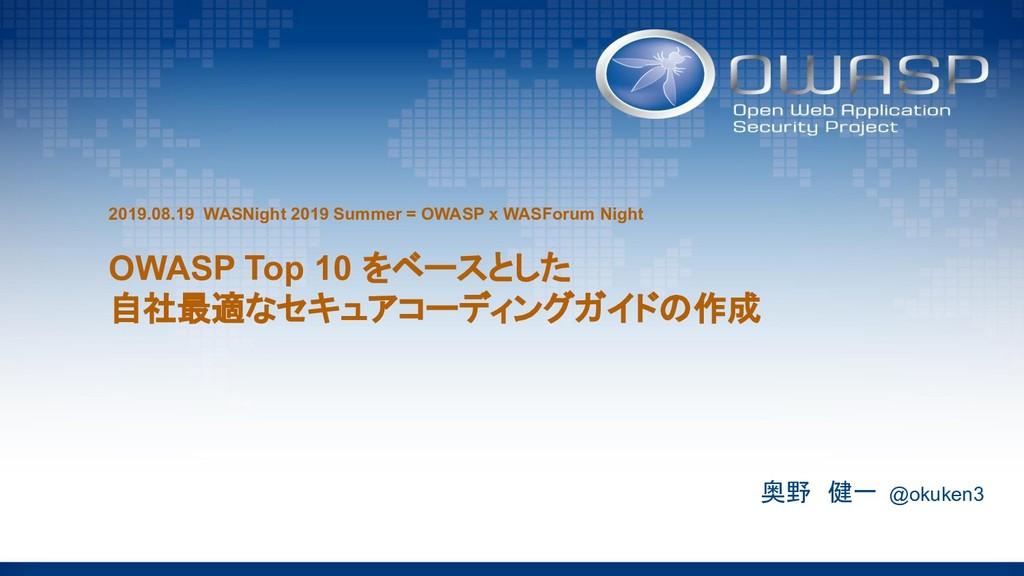 OWASP Top 10 をベースとした 自社最適なセキュアコーディングガイドの作成 奥野...
