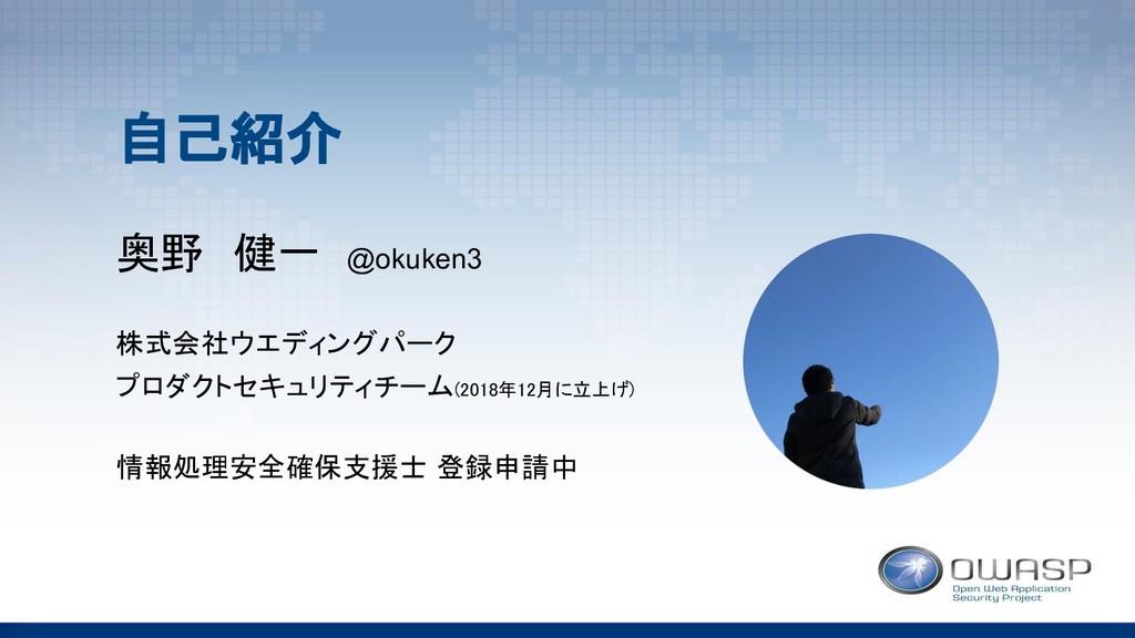 奥野 健一 @okuken3  株式会社ウエディングパーク プロダクトセキュリティチーム(...