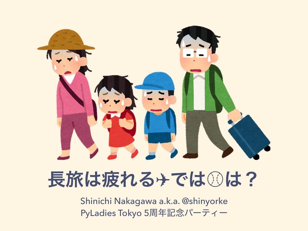 ཱྀർΕΔ✈Ͱ⽁ʁ Shinichi Nakagawa a.k.a. @shinyork...