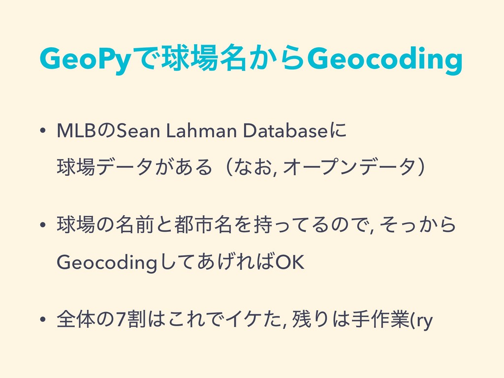 GeoPyͰٿ৔໊͔ΒGeocoding • MLBͷSean Lahman Database...