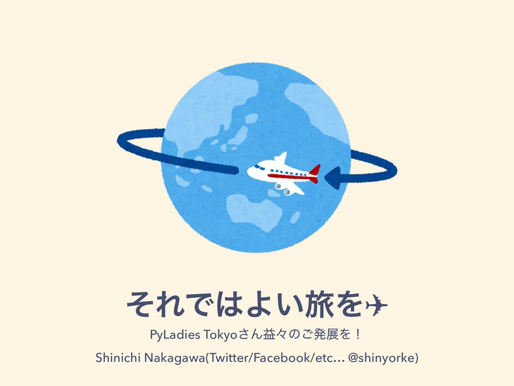 ͦΕͰΑཱྀ͍Λ✈ PyLadies Tokyo͞Μӹʑͷ͝ൃలΛʂ Shinichi Nak...