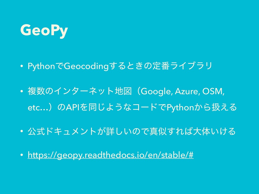 GeoPy • PythonͰGeocoding͢Δͱ͖ͷఆ൪ϥΠϒϥϦ • ෳͷΠϯλʔω...