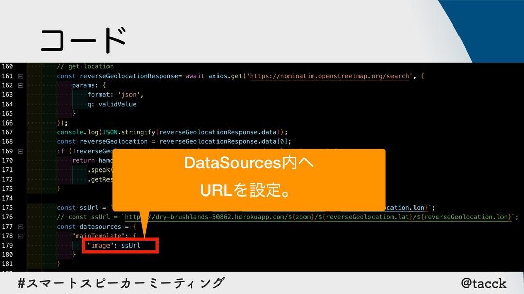 !UBDDL εϚʔτεϐʔΧʔϛʔςΟϯά ίʔυ DataSources URL...