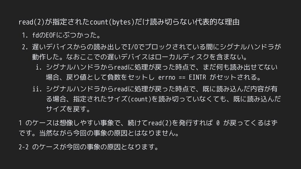 read(2)が指定されたcount(bytes)だけ読み切らない代表的な理由 1. fdのE...