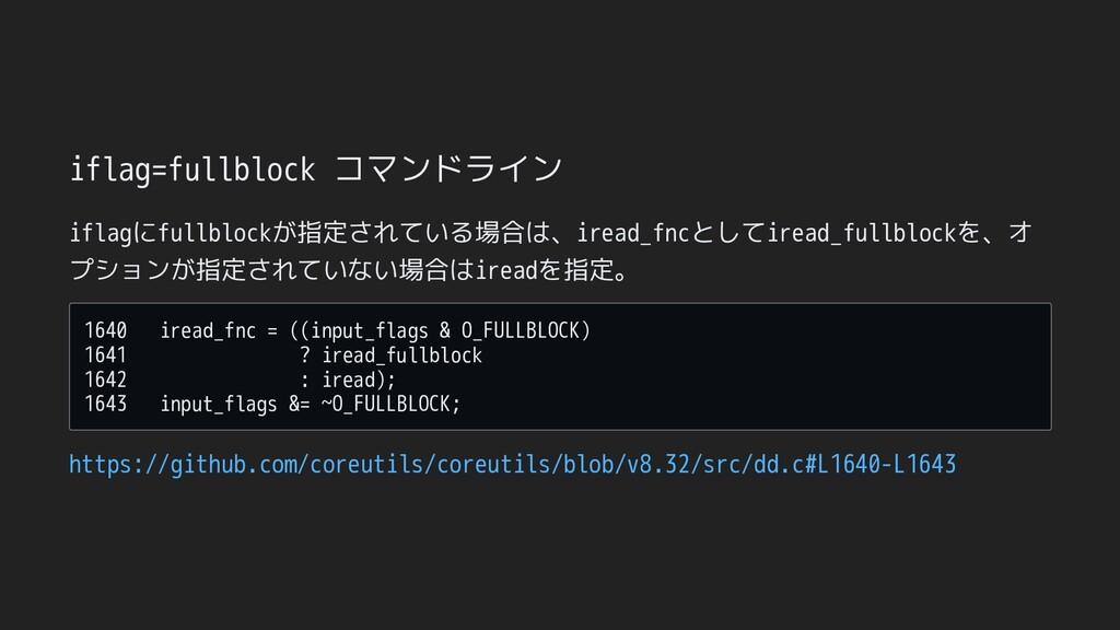 iflag=fullblock コマンドライン iflagにfullblockが指定されている...