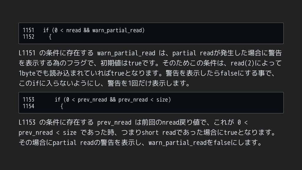 1151 if (0 < nread && warn_partial_read)  1152 ...