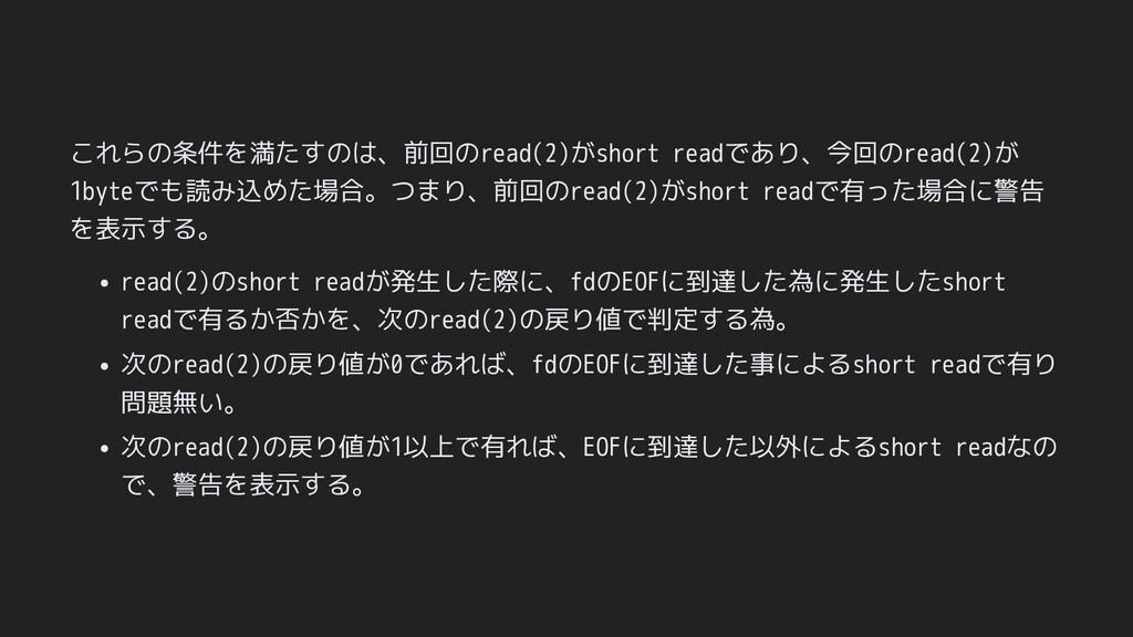 これらの条件を満たすのは、前回のread(2)がshort readであり、今回のread(2...