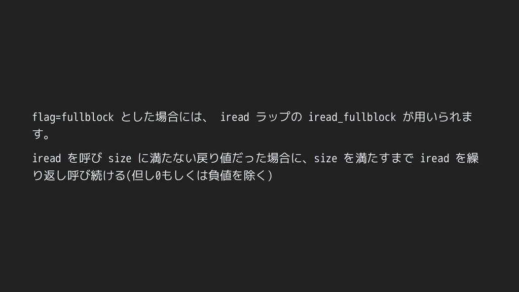 flag=fullblock とした場合には、 iread ラップの iread_fullbl...