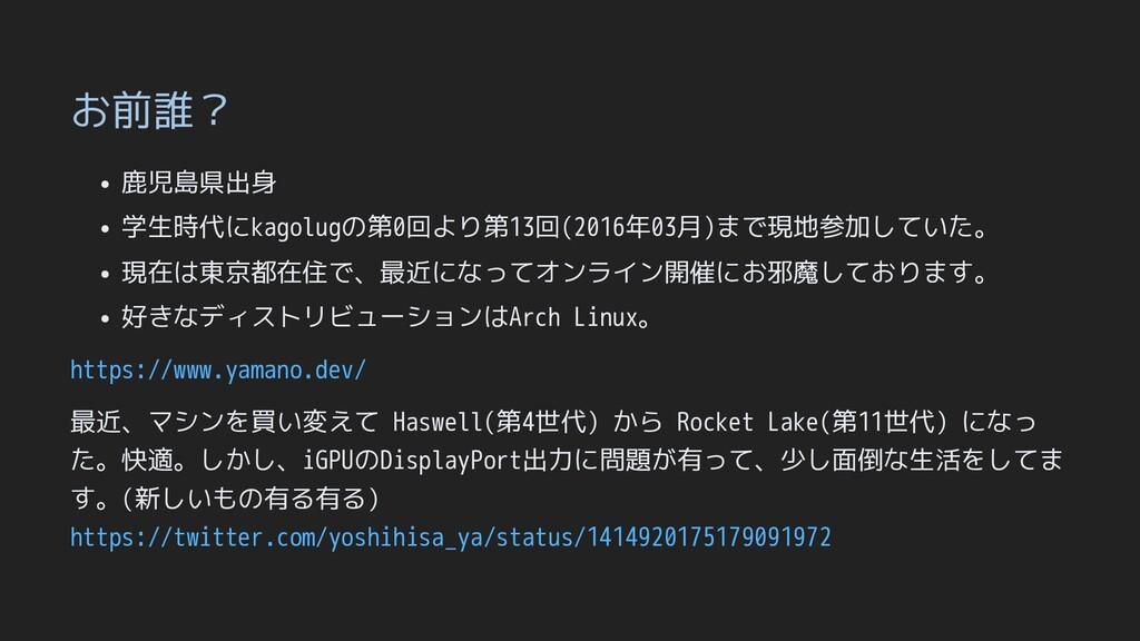 お前誰? 鹿児島県出身 学生時代にkagolugの第0回より第13回(2016年03月)まで現...