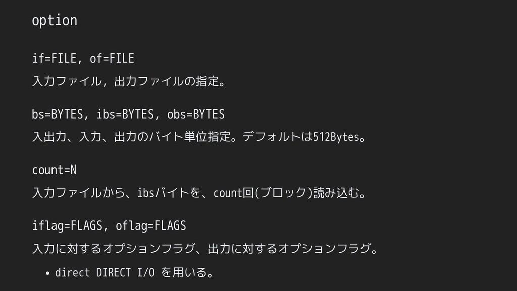 option if=FILE, of=FILE 入力ファイル, 出力ファイルの指定。 bs=B...