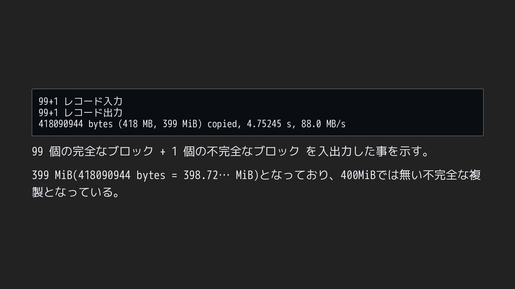 99+1 レコード入力  99+1 レコード出力  418090944 bytes (418 ...