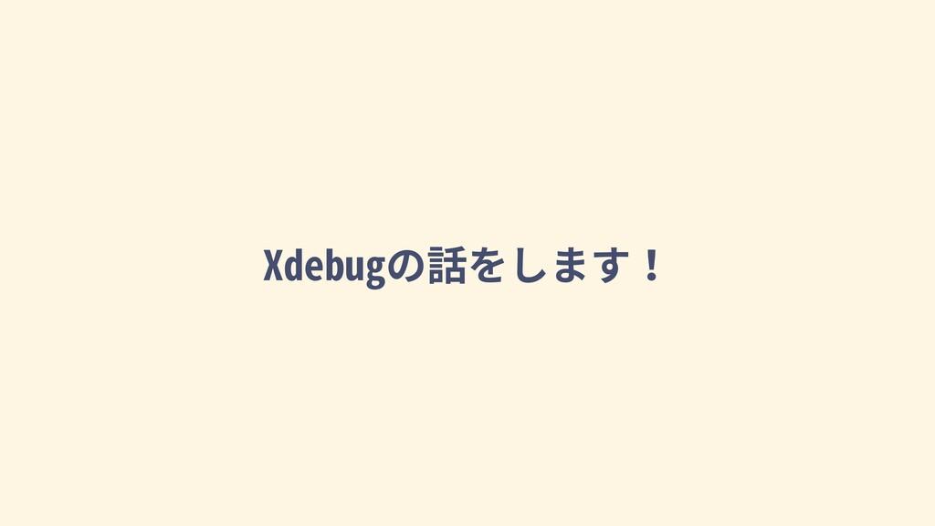 Xdebugの話をします!