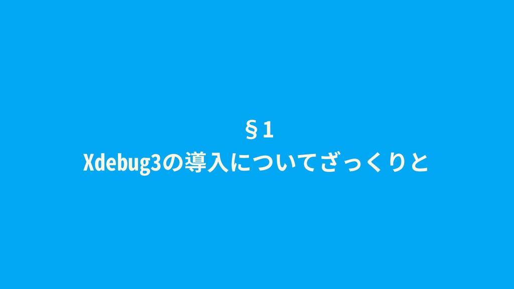 §1 Xdebug3の導⼊についてざっくりと