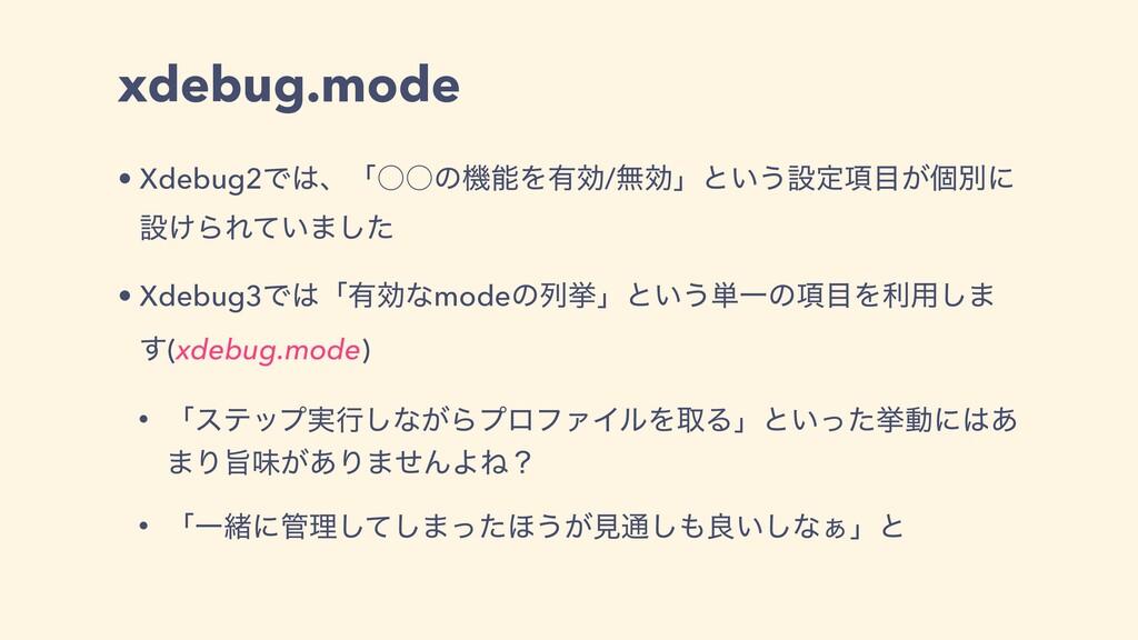 xdebug.mode • Xdebug2Ͱɺʮ˓˓ͷػΛ༗ޮ/ແޮʯͱ͍͏ઃఆ߲͕ݸผ...