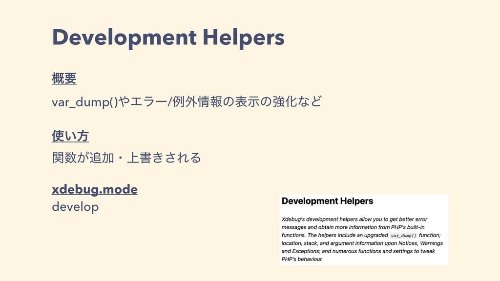 Development Helpers ֓ཁ var_dump()Τϥʔ/ྫ֎ใͷදࣔͷڧ...