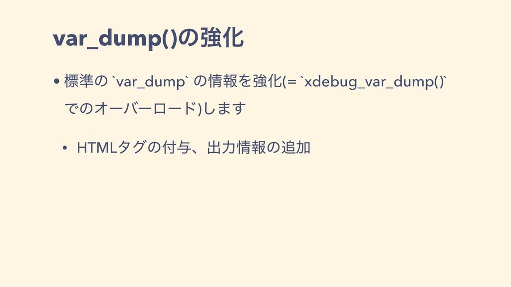 var_dump()ͷڧԽ • ඪ४ͷ `var_dump` ͷใΛڧԽ(= `xdebug...