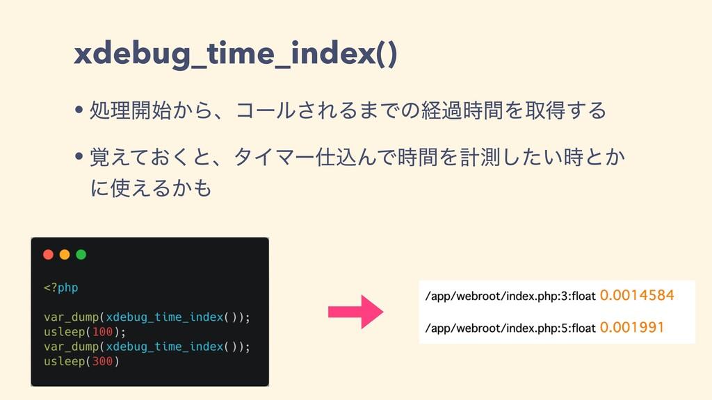 xdebug_time_index() • ॲཧ։͔Βɺίʔϧ͞ΕΔ·ͰͷܦաؒΛऔಘ͢Δ...