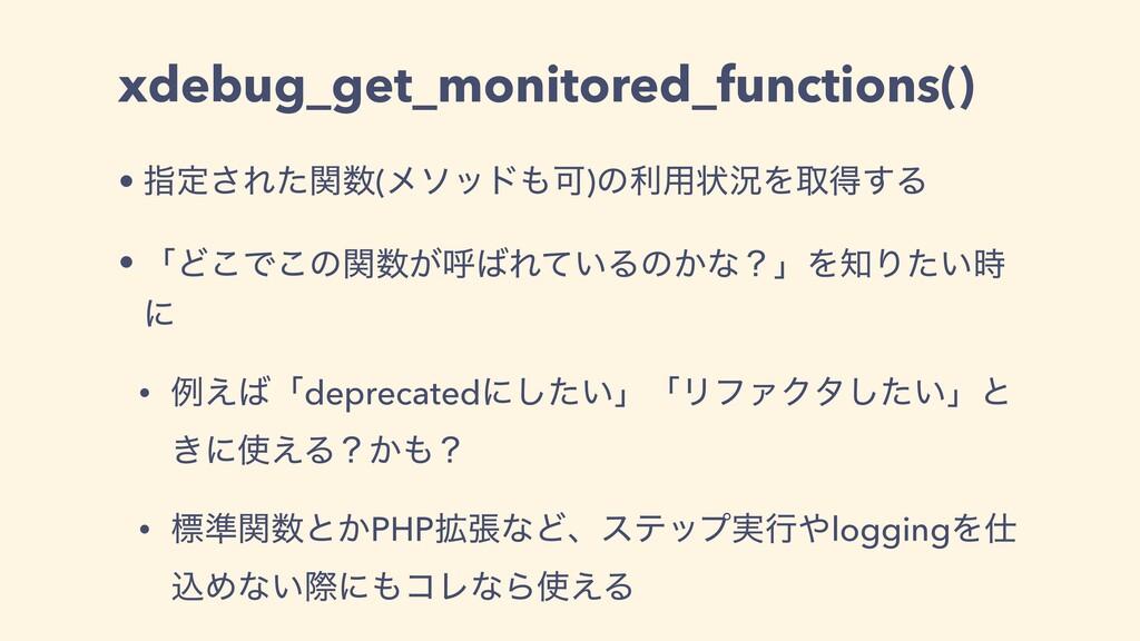 xdebug_get_monitored_functions() • ࢦఆ͞Εͨؔ(ϝιου...
