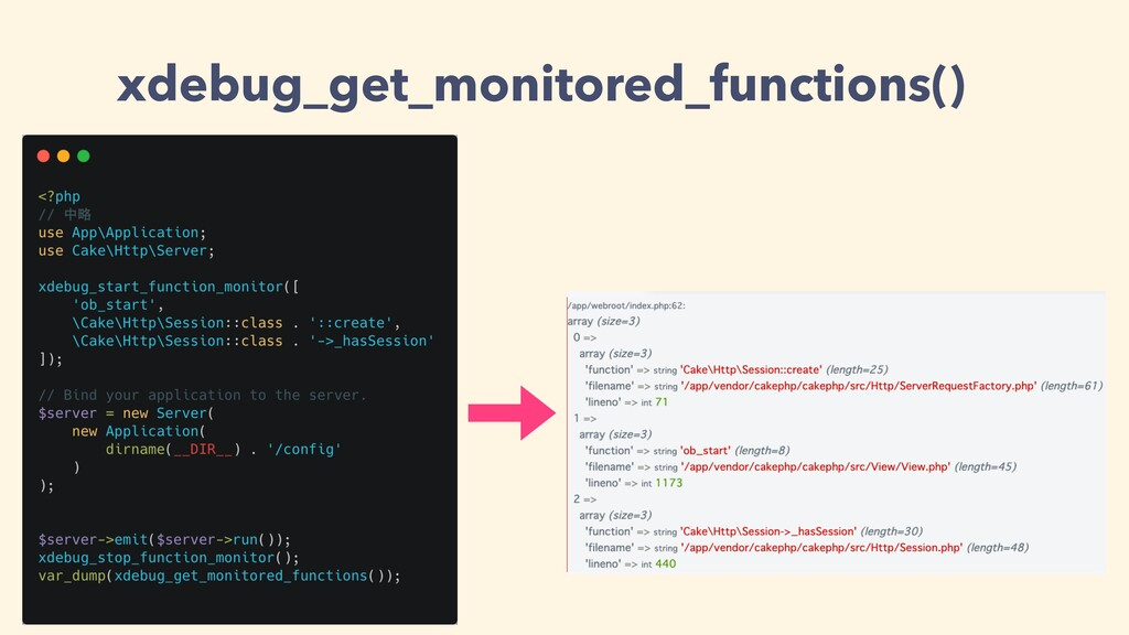 xdebug_get_monitored_functions()