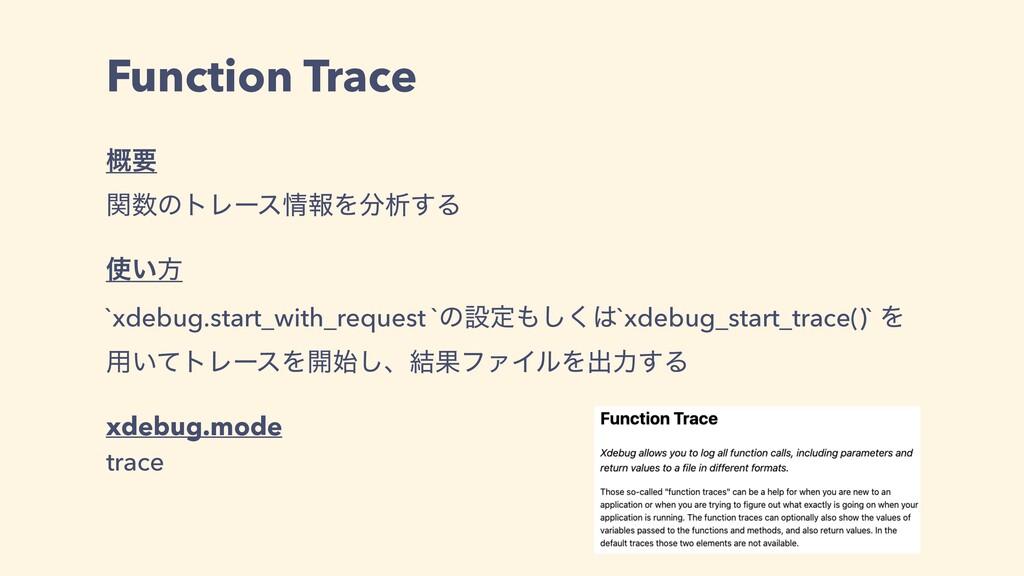 Function Trace ֓ཁ ؔͷτϨʔεใΛੳ͢Δ ͍ํ `xdebug.st...