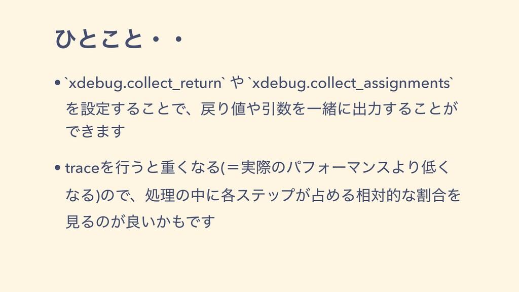 ͻͱ͜ͱɾɾ • `xdebug.collect_return`  `xdebug.coll...