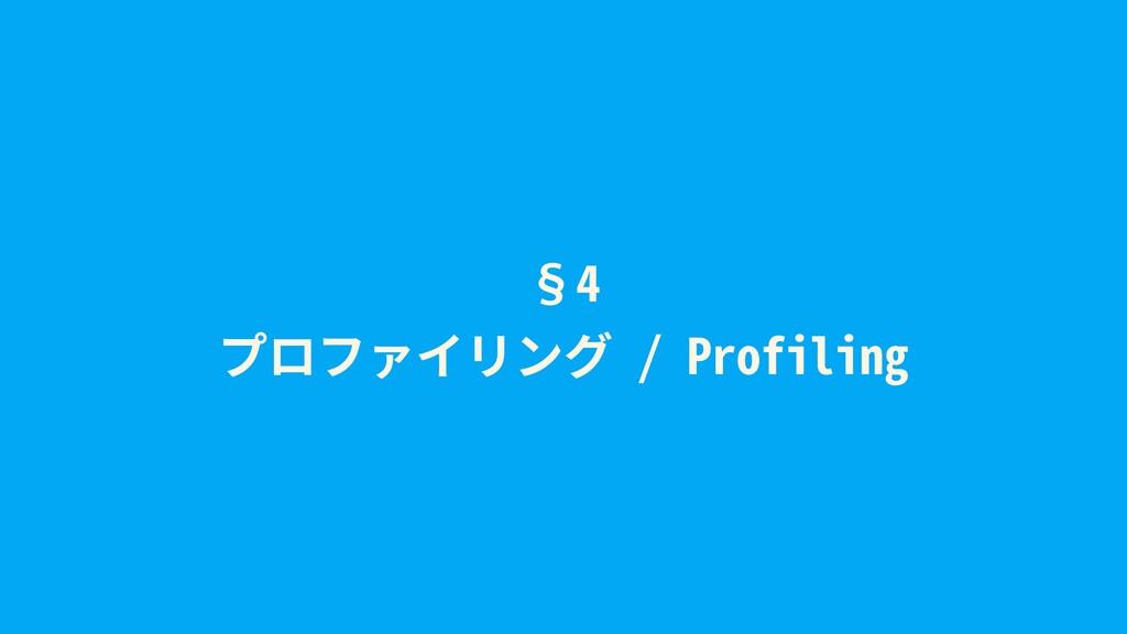 §4 プロファイリング / Profiling