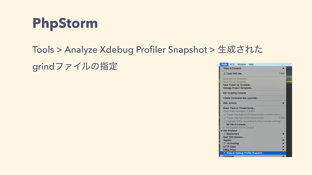PhpStorm Tools > Analyze Xdebug Profiler Snapsho...