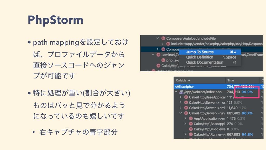 PhpStorm • path mappingΛઃఆ͓͚ͯ͠ ɺϓϩϑΝΠϧσʔλ͔Β ...