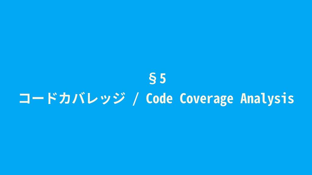 §5 コードカバレッジ / Code Coverage Analysis