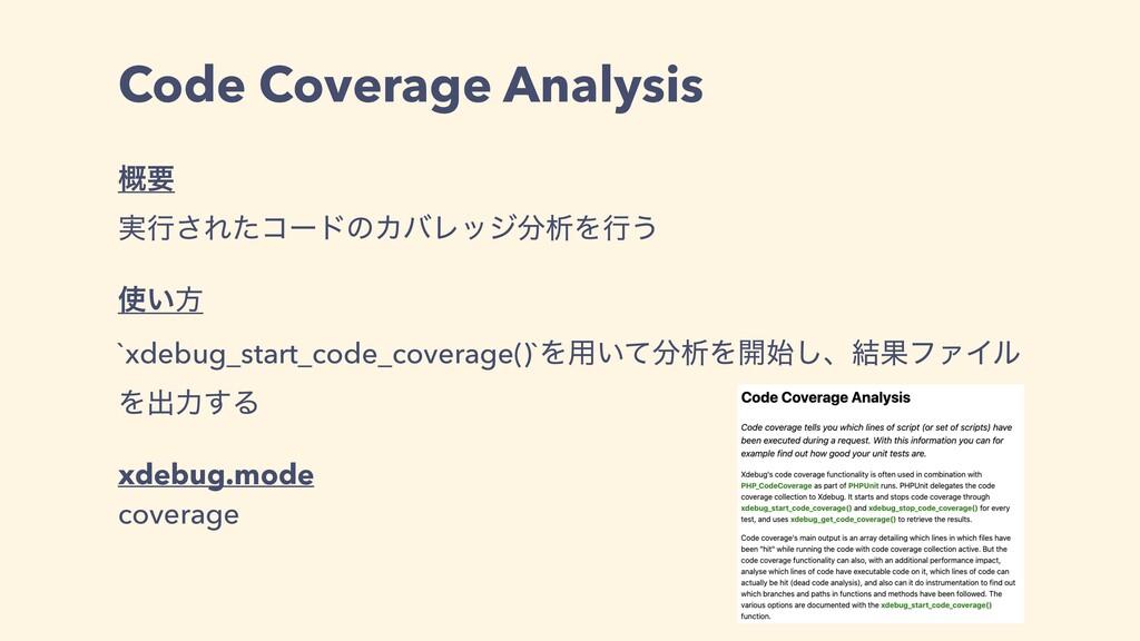 Code Coverage Analysis ֓ཁ ࣮ߦ͞ΕͨίʔυͷΧόϨοδੳΛߦ͏ ...