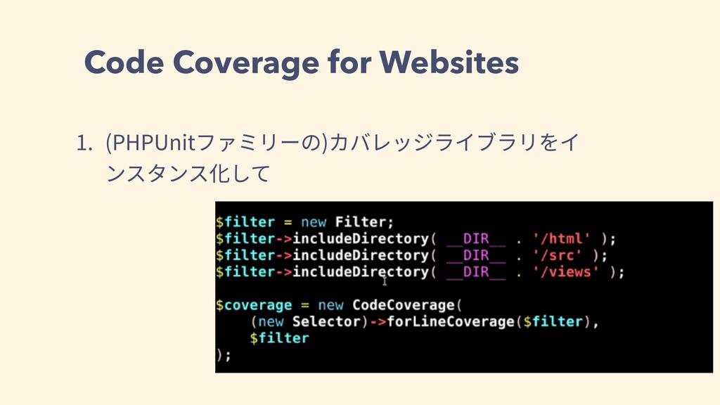 Code Coverage for Websites 1. (PHPUnitファミリーの)カバ...